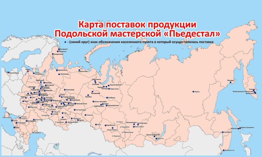 Карта поставок Подольской мастерской пьедестал