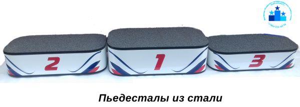 Пьедесталы из стали с триколором РФ