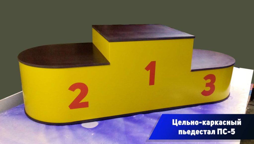 Жёлтый цельно-каркасный пьедестал ПС-5