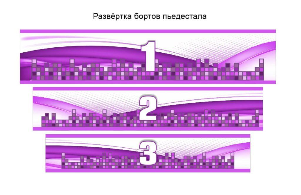 Круглый пьедестал, развёртка бортов пьедестала с ливреей в фиолетовых тонах.